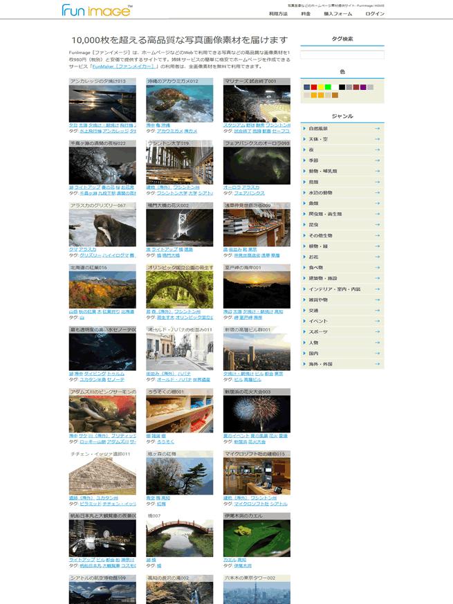 ホームページ作成会社.comの提供画像 FunImage