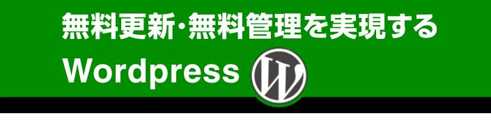 無料更新・無料管理を実現するWordpress