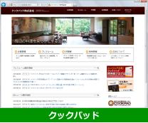 Wordpress利用事例 クックパッド