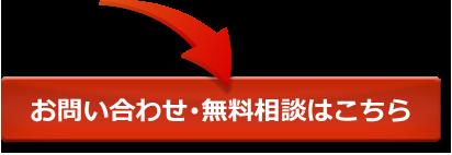 ホームページ作成会社.com お見積もり・お問い合わせ