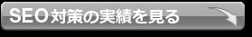 ホームページ作成 集客・SEO対策