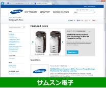 Wordpress利用事例 サムスン