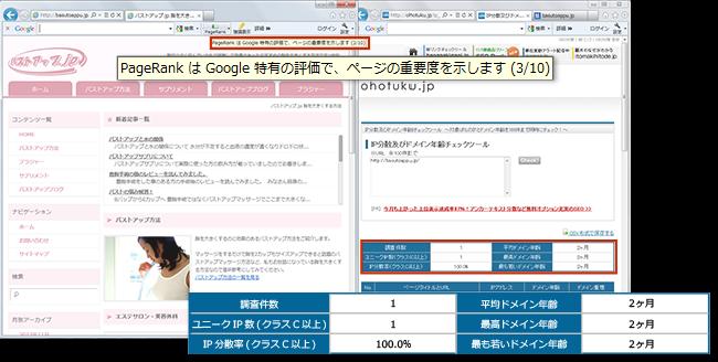 ホームページ作成会社.com SEO対策実績