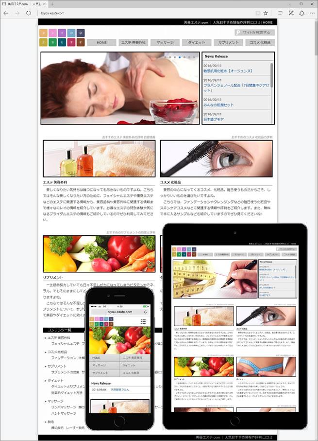 ホームページ作成会社.com制作実績 アフィリエイトサイト