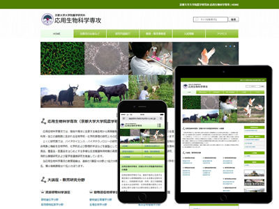 中小企業や個人事業主関連のホームページ制作実績の画像