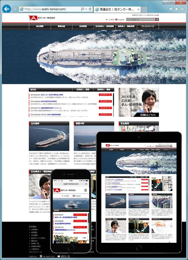 ホームページ作成会社.com制作実績 旭タンカー株式会社のホームページ