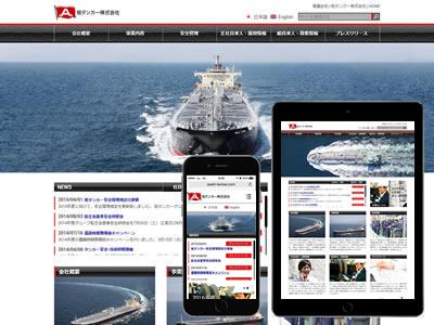 大企業や大規模サイト関連のホームページ制作実績の画像