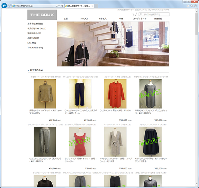 ホームページ作成会社.com制作実績 株式会社THE CRUXのホームページ