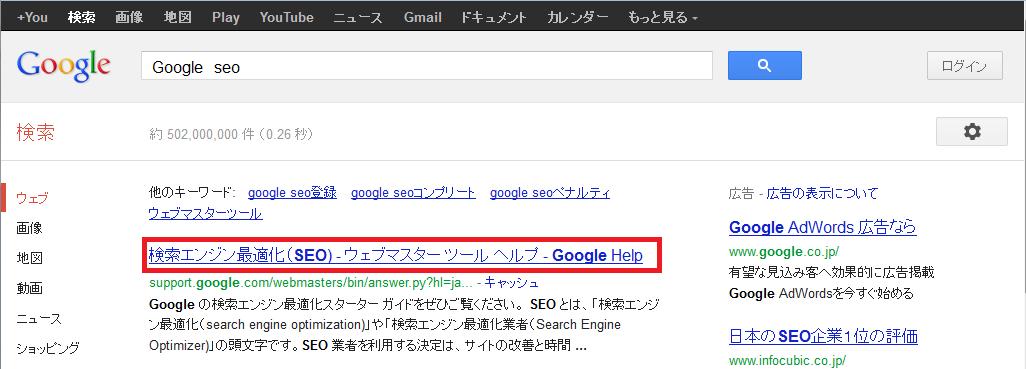 SEO対策の基礎 検索結果